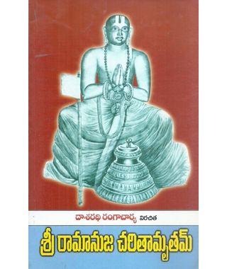 Sree Ramanuja Charithamrutham