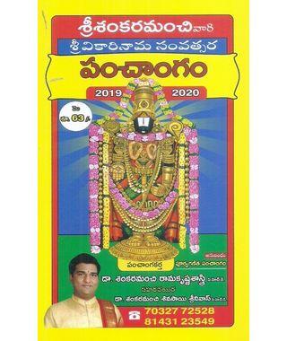 Sri Sankaramanchi Vari Panchangam 2021- 22