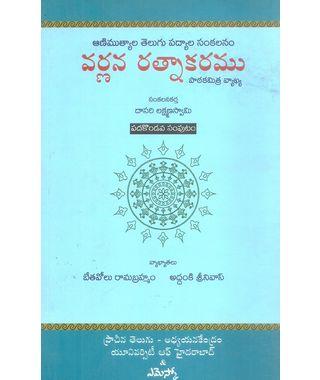 Varnana Ratnakaramu 11