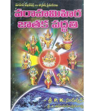 Varahamihira Jathaka Paddathi