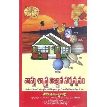 Vasthu Sastra Vignana Sarwaswamu
