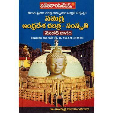 Samagra Andhrapradesh Charitra- Samskruthi Set of 5 Vols