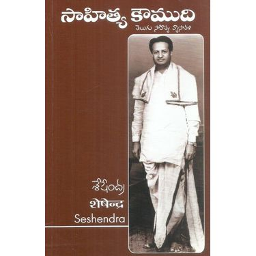 Sahithya Koumudhi