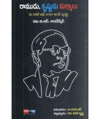 Ramudu, Krishunudu, Marmalu Dr. B. R. Ambedkar