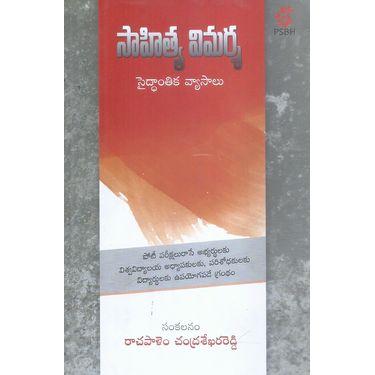 Sahitya Vimarsa Saiddanthika Vyasalu