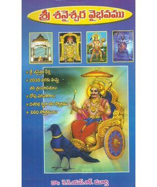 Sree Senaischara Vaibhavam
