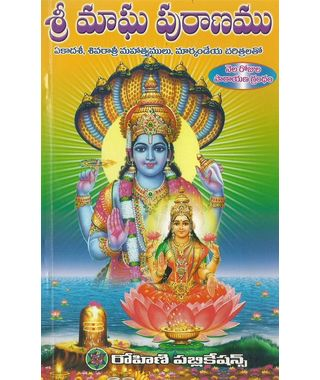 Sri Magha Puranam