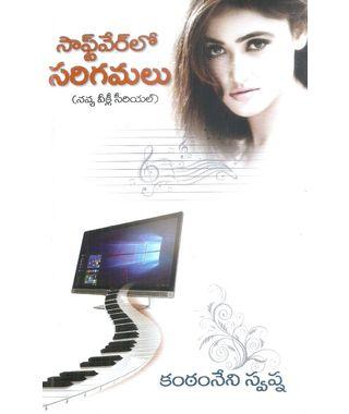 Software lo Sarigamalu