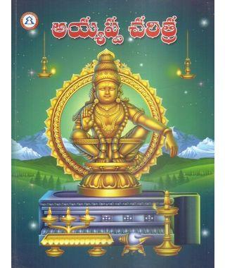 Ayyappa Charitra