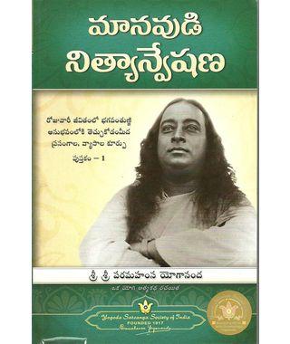 Manavudi Nityanveshana