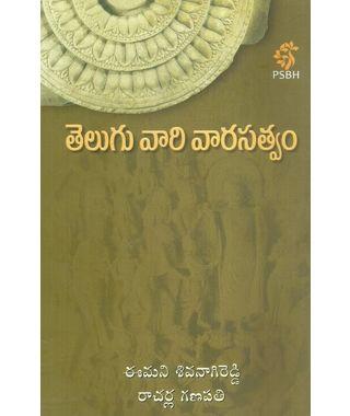Telugu Vaari Varasathvam