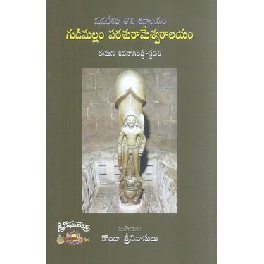 Gudimallam Parasurameswaralayam