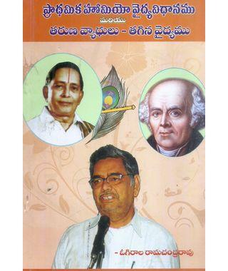 Pradhamika Homeo Vaidya Vidhanamu Mariyu Tharuna Vyadhulu- Tagina vaidyamu