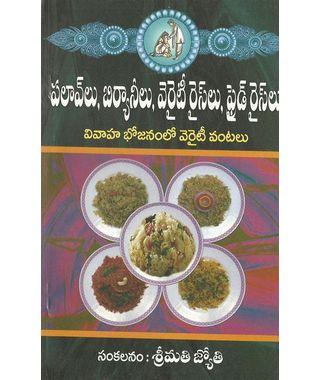 Palav, Biryani, Variety Rice, Fried Rice