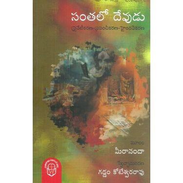 Santhalo Devudu
