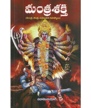 Mantrashakthi