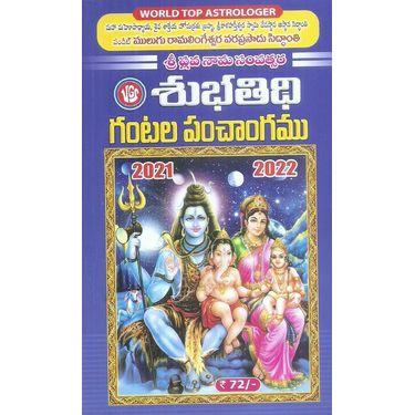 Subhatidhi- 2021- 22