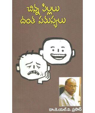 Chinna Pillalu- Dhanta Samasyalu