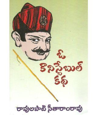 O Constable Kadha