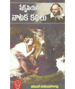 Shakespeare Naataka Kadalu