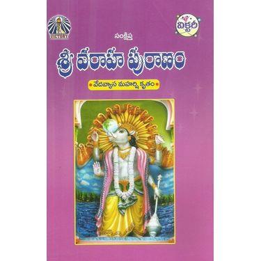 Sri Varaha Puranam