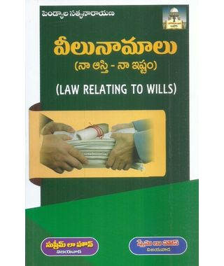 Law Relating To Wills
