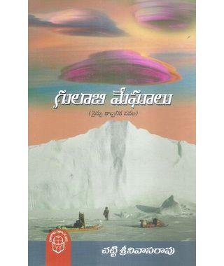 Gulabi Meghaalu