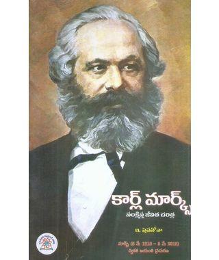 Karl Marx (Jeevitha Charitra)