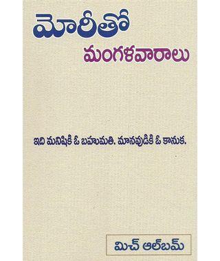Mori tho Mangalavaralu