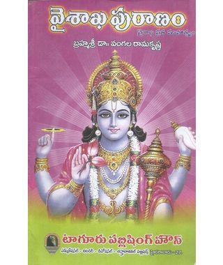 Vaisakha Puranamu