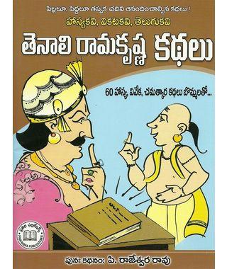 Tenali Ramakrishna Kadhalu