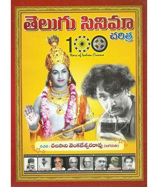 Telugu Cinema Charitra
