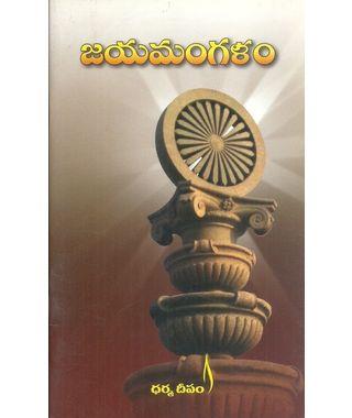 Jayamangalam