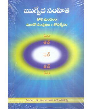 Rughveda Samhitha