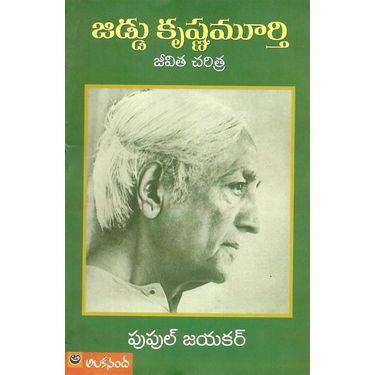 Jiddu Krishna Murthy Jeevitha Charitra
