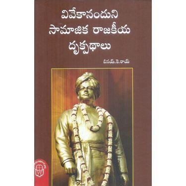 Vivekananduni Samajika Rajakiya Drukpathalu