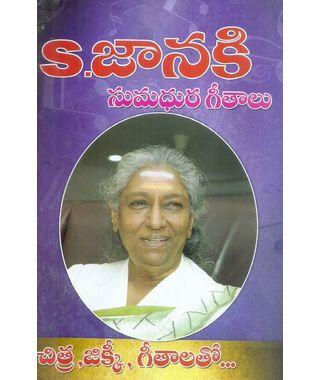 S. Janaki Sumadhura Geethalu