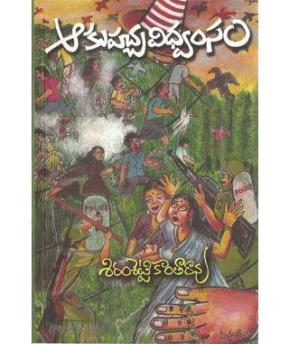 Akupacchani Vidhvamsam