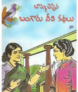 Bamma Cheppina Bangaru Neeti Kathalu
