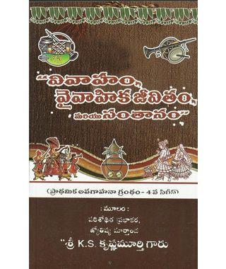 Vivaham Vaivahika Jeevitham Santhanam