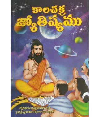 Kalachakra Jyothishamu