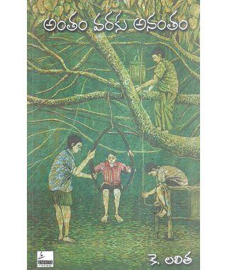 Antham Varaku Anantham