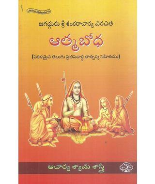 Jagadguru SriSankaracharya Virachita Aatmabodhana (Second Impression)