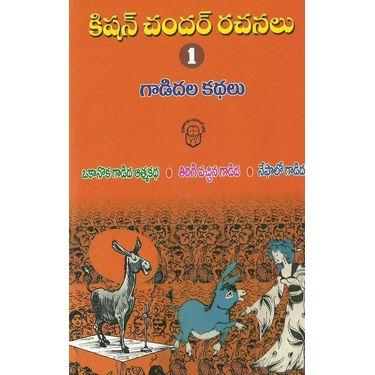 Kishan Chandar Rachanalu- 1