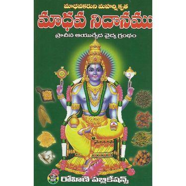 Madhava Nidhanamu