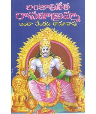 Lankaadhinetha Ravana Brahma