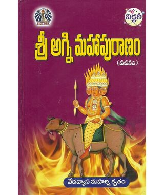 Sri Agni Mahapuranam