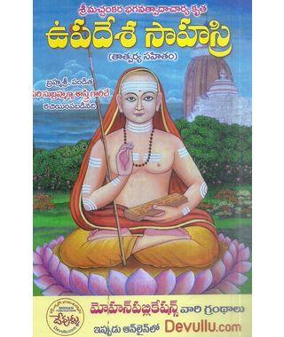 Sri Machankara Bhagavatpadacharya Krutha Upadesa Sahasri