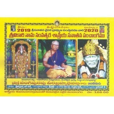 Sri Vikari Nama Samvatsara Sastreeya Sanatana Panchangamu 2019- 20