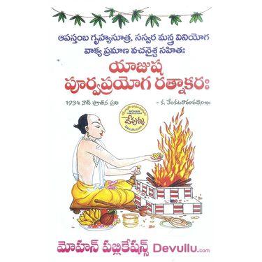 Yajusha Purvaprayoga Rathnakaraha